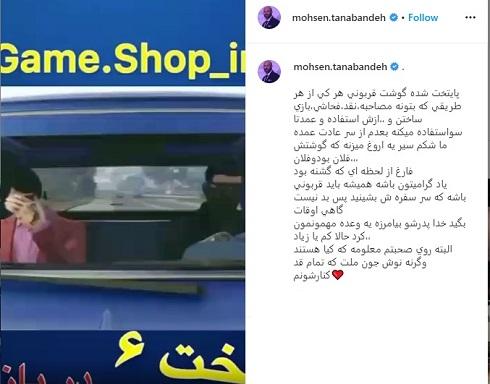 واکنش محسن تنابنده به انتقادها به سریال پایتخت