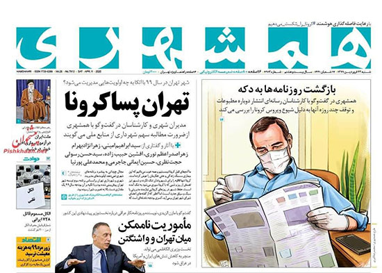 newspaper99012308.jpg