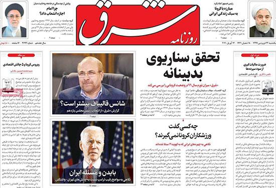 newspaper99012401.jpg