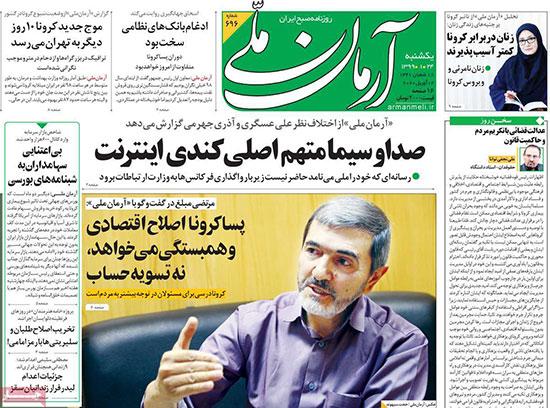newspaper99012409.jpg