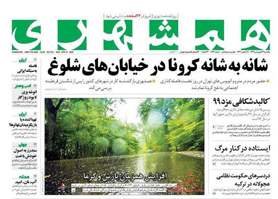 newspaper99012410.jpg
