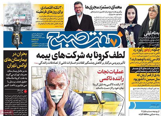 newspaper99012503.jpg