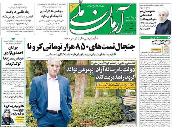 newspaper99012505.jpg