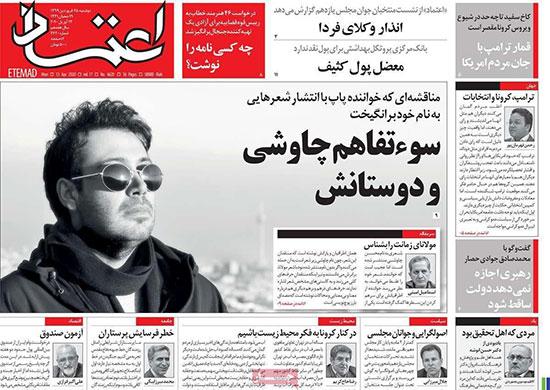 newspaper99012508.jpg