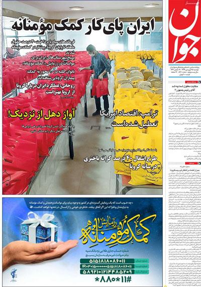 newspaper99012509.jpg