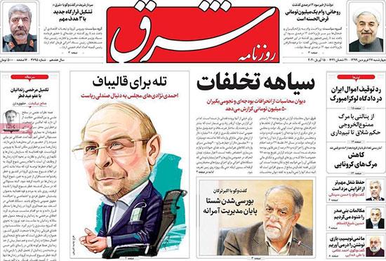 newspaper99012701.jpg