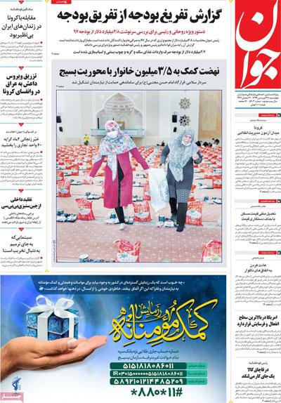 newspaper99012709.jpg
