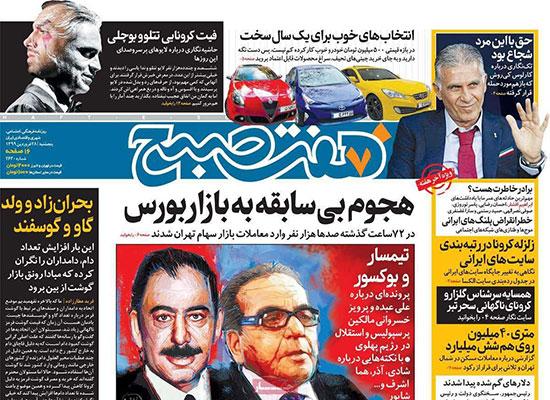newspaper99012802.jpg