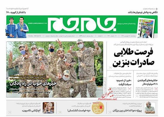 newspaper99012805.jpg