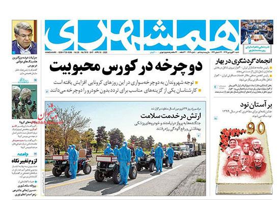 newspaper99013005.jpg