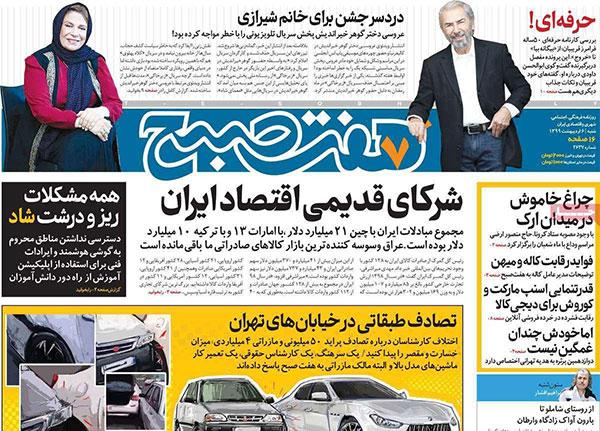 newspaper99020603.jpg