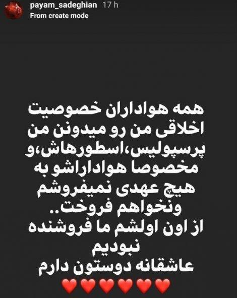 متن منتشر شده توسط پیام صادقیان