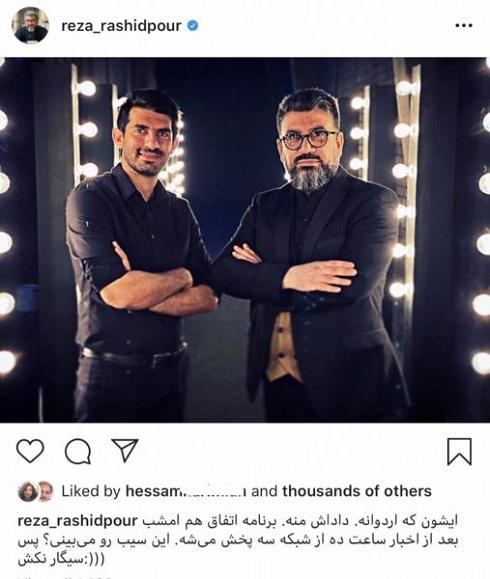 رضا رشیدپور و دستیارش اردوان رحیمی