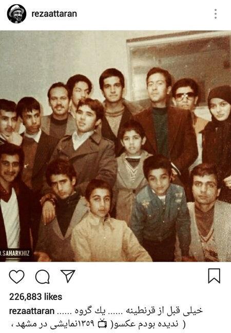 عکس قدیمی رضا عطاران در یک گروه نمایشی مشهد