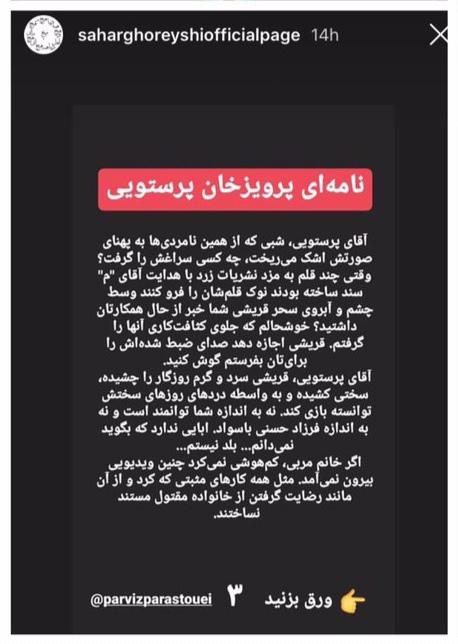 واکنش سحر قریشی به انتقادات پرویز پرستویی