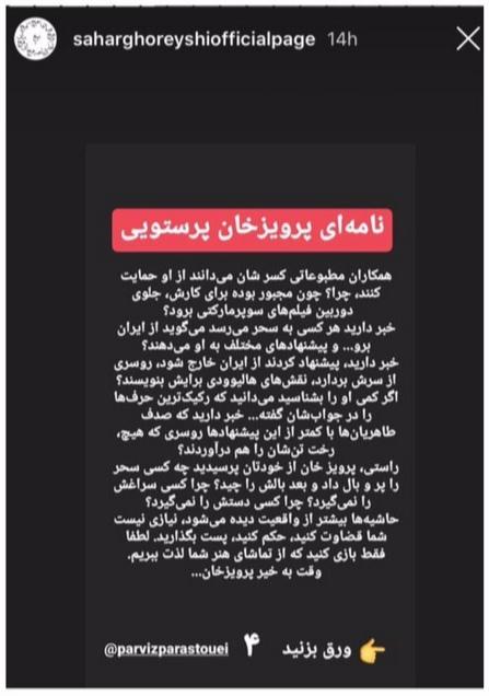 نامه سحر قریشی به پرویز خان پرستویی