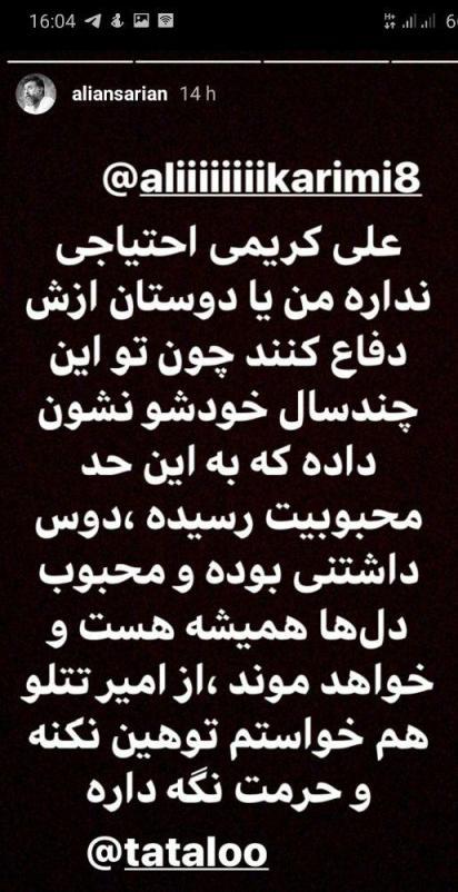 متن منتشر شده توسط علی انصاریان