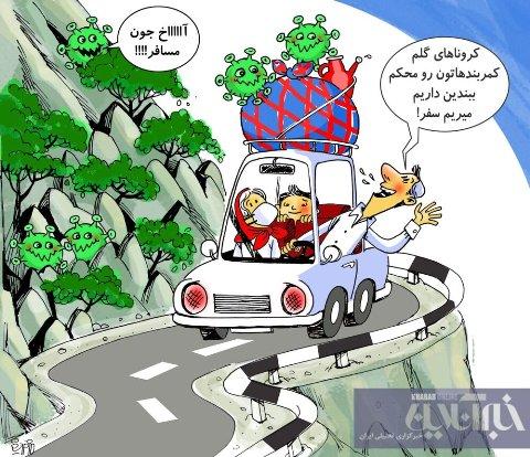 سفر با کرونا در عید فطر