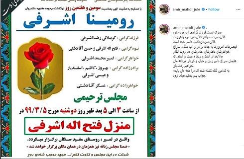 واکنش امیرمهدی ژوله به قتل رومینا اشرفی