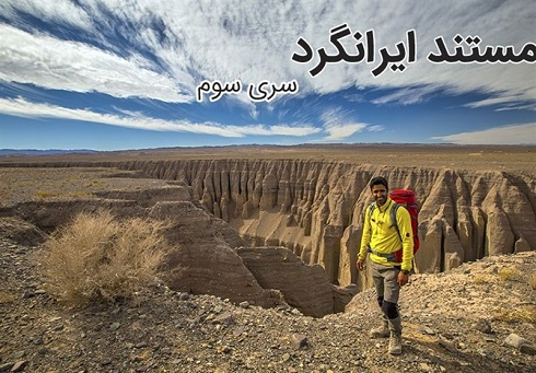 مستند ایرانگرد