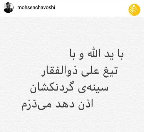 متن چاوشی برای شب قدر و دعوا با مهشید حامدی همسر ابی