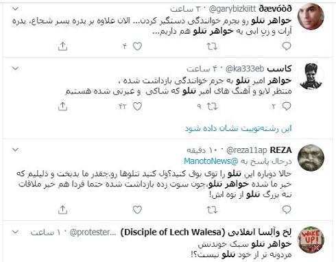 واکنش کاربران به دستگیری خواهر تتلو