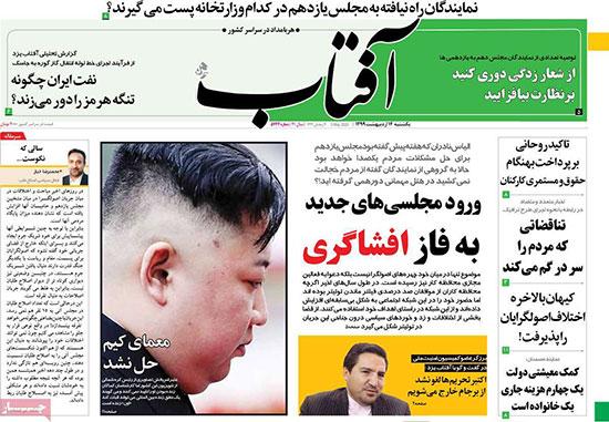 newspaper99021403.jpg