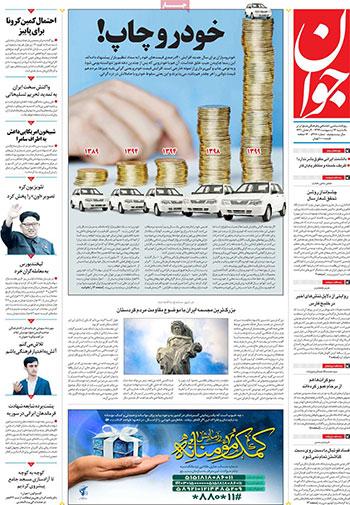 newspaper99021408.jpg