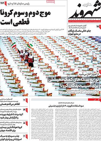 newspaper99021409.jpg