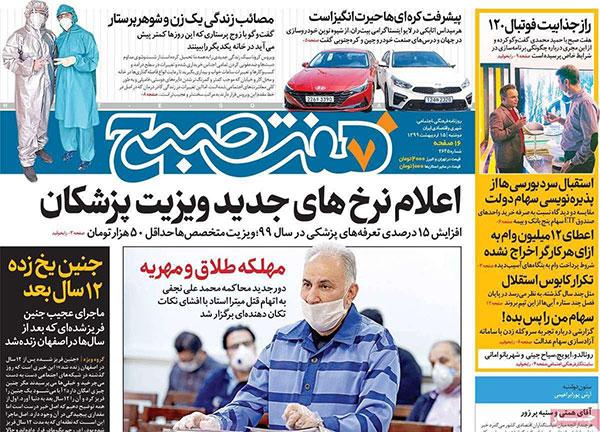 newspaper99021502.jpg