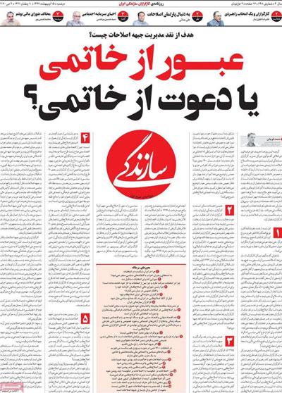 newspaper99021503.jpg