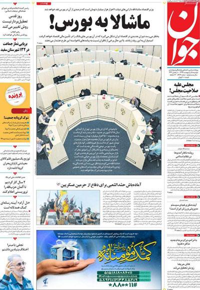 newspaper99021508.jpg