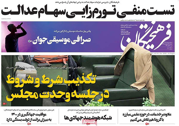 newspaper99021510.jpg