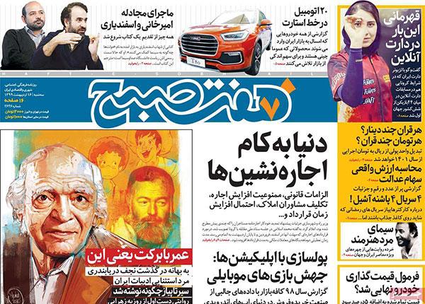 newspaper99021602.jpg