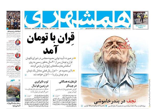 newspaper99021607.jpg