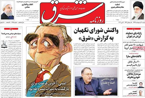 newspaper99022006.jpg