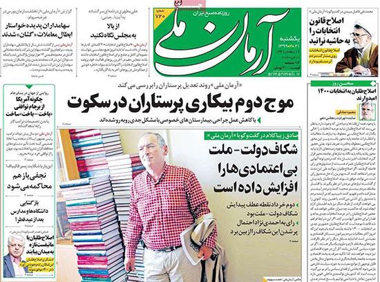 newspaper99022108.jpg