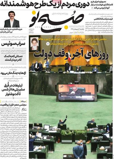 newspaper99022109.jpg
