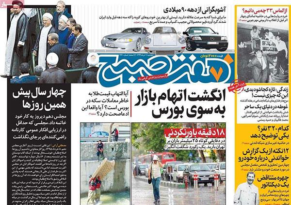 newspaper99030103.jpg