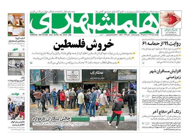 newspaper99030107.jpg