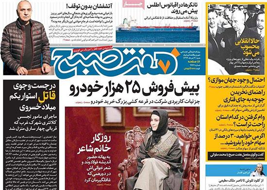 newspaper99030302.jpg