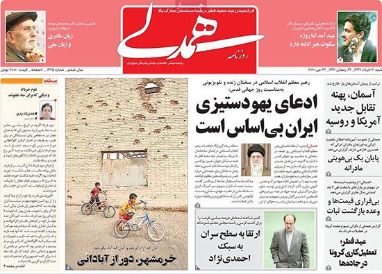 newspaper99030303.jpg