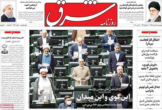 newspaper99030801.jpg