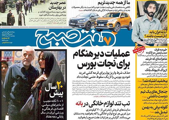 newspaper99030803.jpg