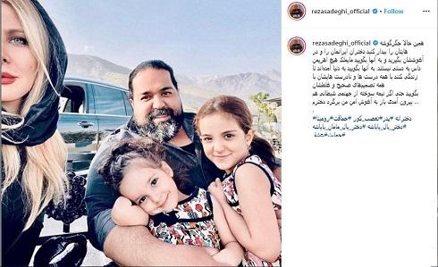 واکنش رضا صادقی به قتل رومینا