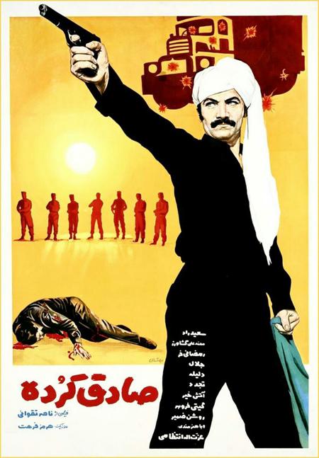 غیرت در سینما,فیلم با موضوع غیرت,بکارت,زن کشی,قتل رومینا