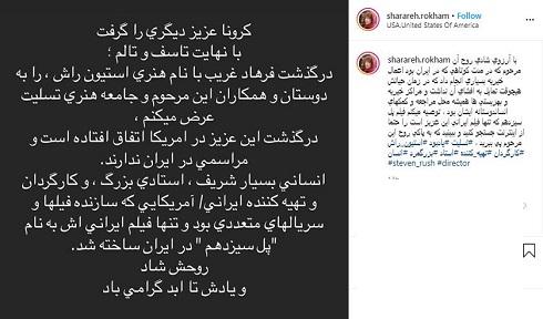 خبر درگذشت همسر سابق شراره رخام