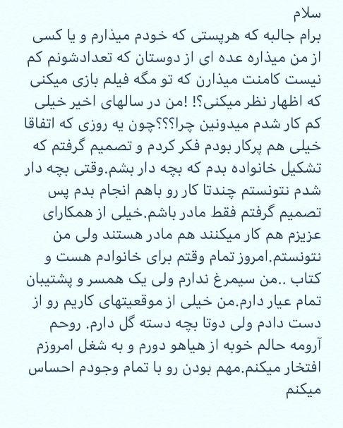 پست منتشر شده توسط شیلا خداداد
