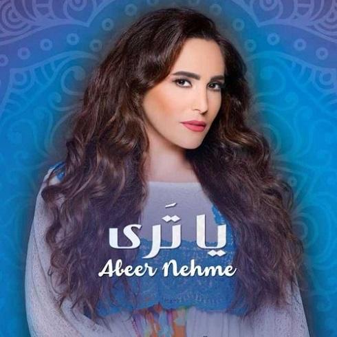 عبیر نعمه خواننده لبنانی همخوان با همایون شجریان