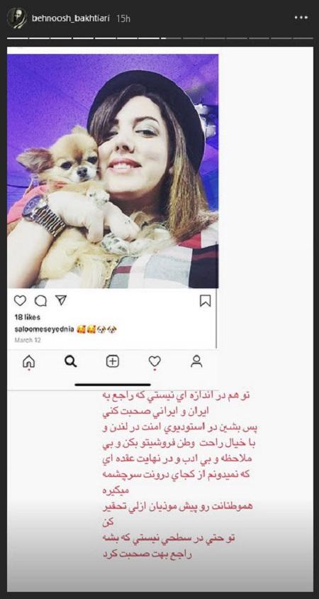 """دعوای بهنوش بختیاری و سالومه مجری """"من و تو"""" + عکس"""